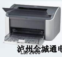 佳能LBP2900激光打印机